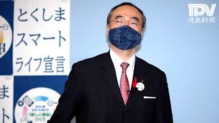 徳島県飯泉知事臨時記者会見 2020年10月20日
