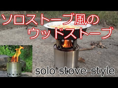 how to make a smal fire in the woods