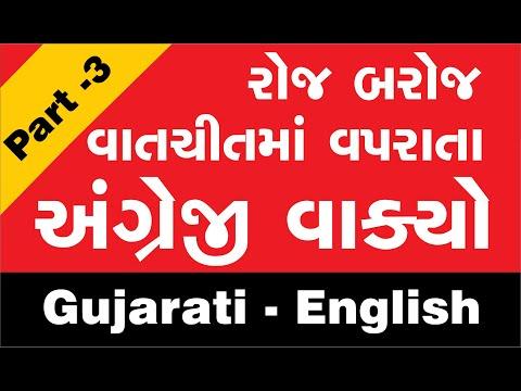 50 ઉપયોગી વાક્યો L 50 Useful Sentences L Daily Use English Sentences In Gujarati-English