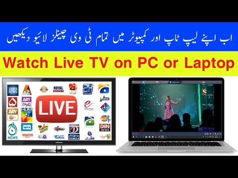 How To Watch Live TV On PC Or Laptop || Laptop Me Live TV Kaise Dekhe