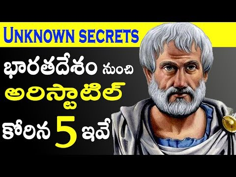 భారతదేశం నుంచి అరిస్టాటిల్ కోరిన 5 ఇవే    Unknown Secrets about Aristotle