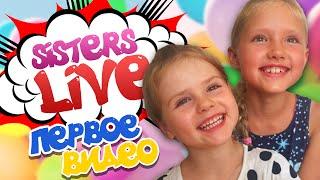 Первое видео.Детский канал Sisters LIVE ! ГДЕ НАШ СЮРПРИЗ ? Новый детский канал.ГИГАНТСКИЙ Киндер