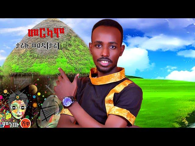 Ethiopian Music : Tariku Wolde (Merkamo) ታሪኩ ወልዴ (መርካሞ) - New Ethiopian Music 2021(Official Video)