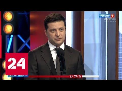 Зеленский не усвоил урок Путина - Россия 24