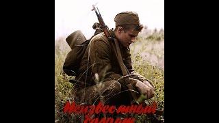НЕИЗВЕСТНЫЙ СОЛДАТ (реж.Евгений ШУЛЬГА)