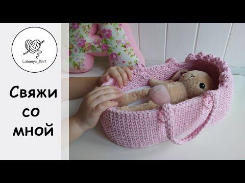 Сумка переноска для куклы крючком