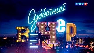"""Марина Девятова и братья Пономаренко. """"Субботний вечер""""."""
