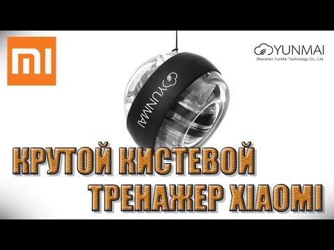 Гироскопический кистевой тренажер Xiaomi Yunmai. Обзор