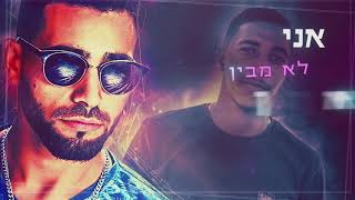 אלי קרמי מארח את יוני ברקולין  - אין לי ספייס  (prod by messika)