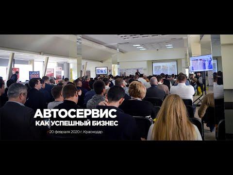 АВТОСЕРВИС КАК УСПЕШНЫЙ БИЗНЕС (20 февраля 2020 г. Краснодар)