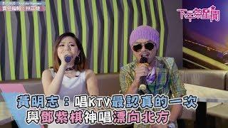 黃明志:唱KTV最認真的一次 與鄧紫棋神唱漂...