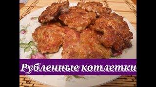 Рубленные котлетки. Вкусные и сочные как шашлык. Рецепт из свинины /Cutlets from pork