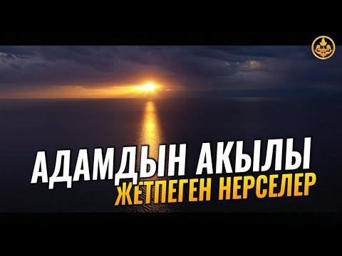 АДАМДЫН АКЫЛЫ ЖЕТПЕГЕН НЕРСЕЛЕР. Шейх Чубак ажы
