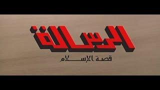 Al Resalah 1976 فيلم الرسالة بجودة عالية