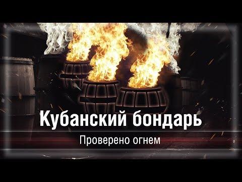 Экскурсия по изготовлению бочки из дуба Краснодар - Кубанский бондарь