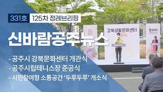 (공주시) 신바람 공주뉴스 331회 (강북생활문화센터,…