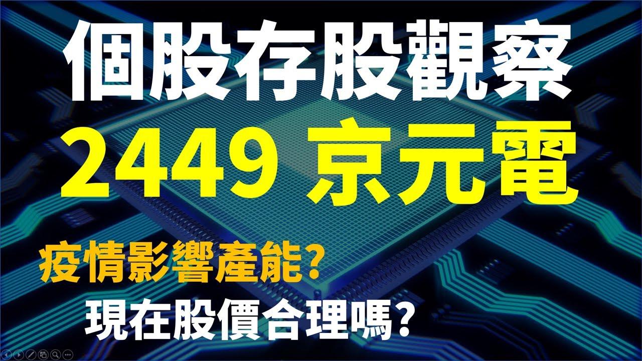 2449 京元電,疫情影響營收? 目前合理股價是多少? | Haoway 投資現金流 - 存股票賺錢系列