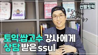토익학원 강사한테 상담받은 ssul | 신발토익 홍보영…