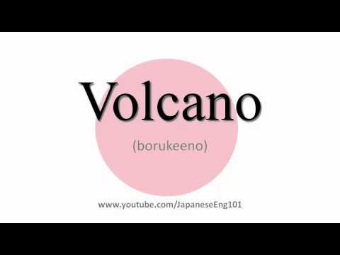 How to Pronounce Volcano