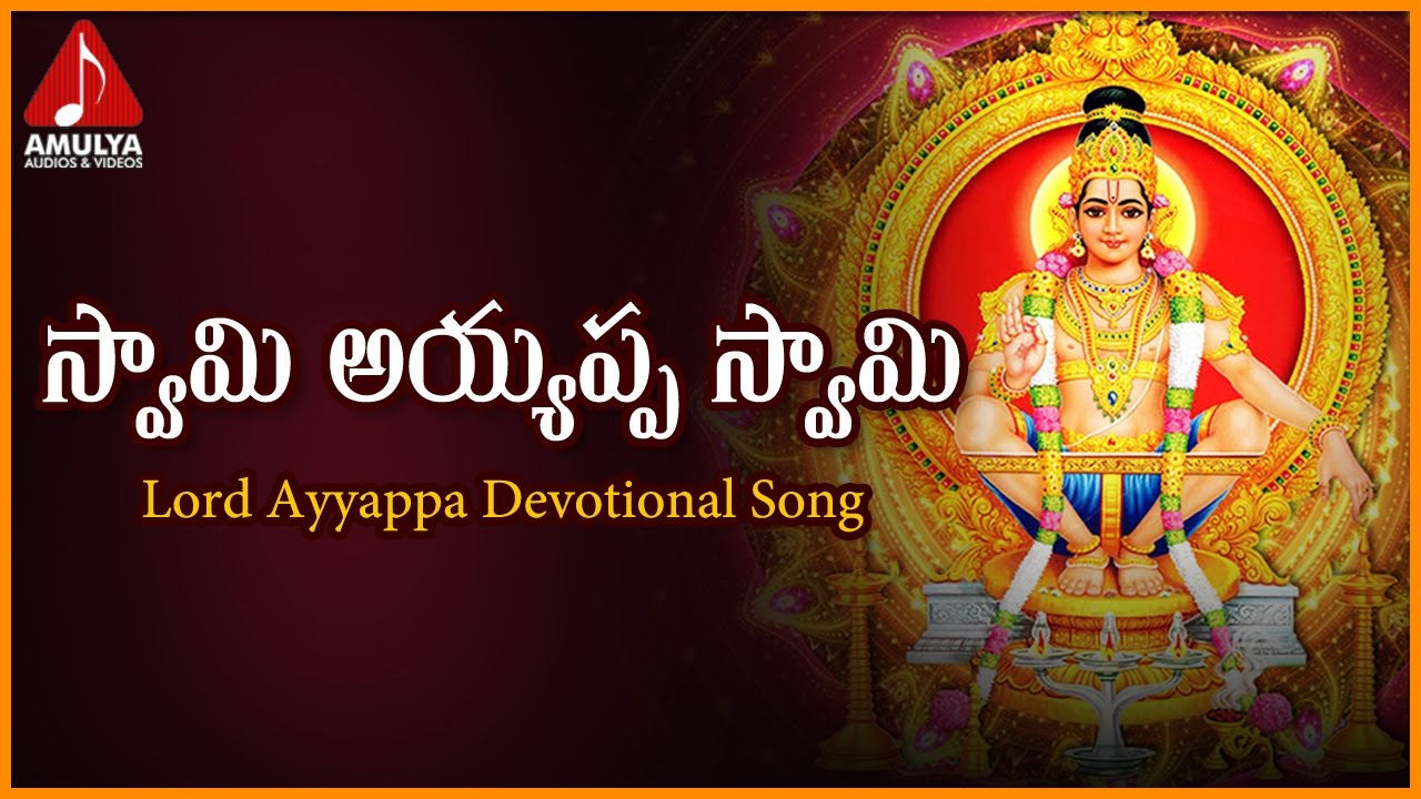 Lord Ayyappa Telugu Devotional Songs | Swamy Ayyappa Swamy