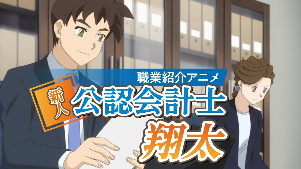 アニメ『新人公認会計士翔太』音楽制作