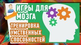 Как улучшить память с помощью Игр для МОЗГА. Тренировка памяти, внимания, скорости и мышления