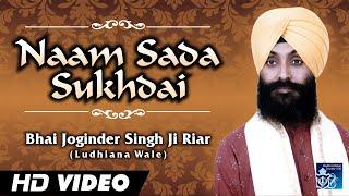 Naam Sada Sukhdai - Bhai Joginder Singh Ji Riar Ludhiana Wale