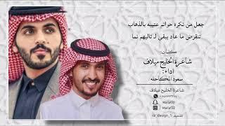 اهداء من شاعرة الخليج ميلاف الى نجوم السناب غازي الذيابي و مخلد سهل Youtube