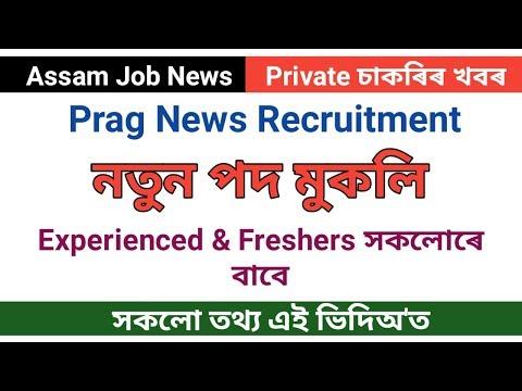 Prag News Recruitment 2019   Private Job Assam   Assam Job News