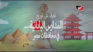 تعرف على توزيع المدارس اليابانية في محافظات مصر