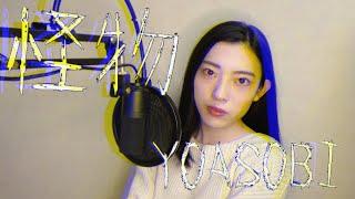 歌って踊るk-popヲタクです。 カバーリクエストお待ちしてます   高評価とチャンネル登録よろしくお願いします! 노래하고 춤추는 k-pop을 사랑하는 일본인의 「오타쿠」 ...