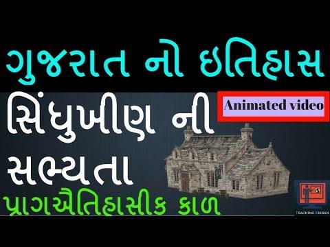 sindhukhin sanskruti|pragaitihasik kaal|gujarat history|harappan sabhyata|lothal,rangpur,dholavira