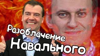 Разоблачение Алексея Навального. Блогер Навальный. Он вам не Димон