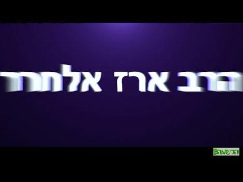 """הרב ארז אלחרר שליט""""א- השבת המפתח להצלחה בחיים"""