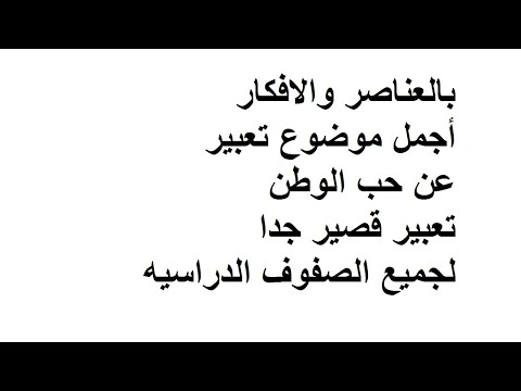 مكان التحميل موضوع عن الوطن العربي قصير