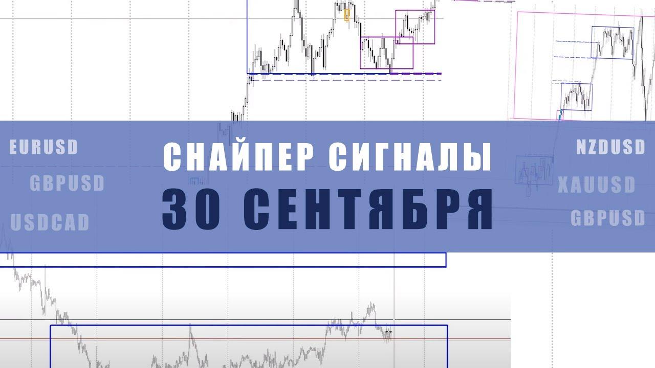 СИГНАЛЫ СНАЙПЕР НА 30 СЕНТЯБРЯ    Трейдер Ян Сикорский