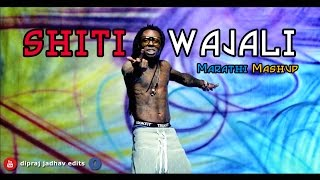 Shitti Vajali | feat. Lil Wayne Marathi Mashup | Funny Video