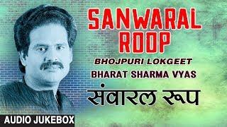 SANWARAL ROOP | BHOJPURI LOKGEET AUDIO SONGS JUKEBOX | SINGER - BHARAT SHARMA VYAS | HAMAARBHOJPURI