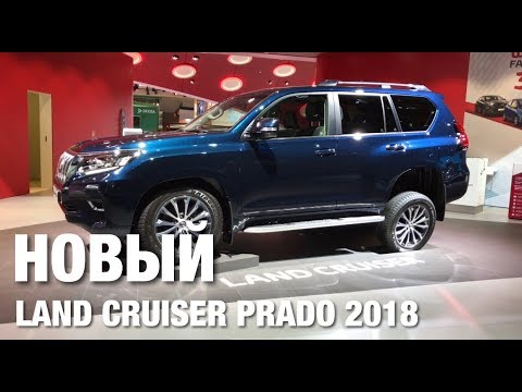 2018 Land Cruiser Prado test drive. Новый Прадо - тест драйв - YouTube