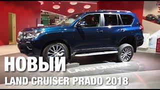 Toyota Land Cruiser Prado 2018 Обзор и Впечатления