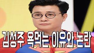 주진우가 김성주를 공개비판한 이유+프리선언한 김성주의 수입은?