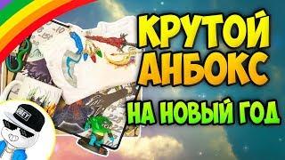 САМЫЙ НОВОГОДНИЙ АНБОКСИНГ - КРУТОЙ ПОДАРОК НА НОВЫЙ ГОД