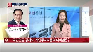 '개인투자자들만 봉인가...' 국민연금의 '배신' 공매도 논란.. 해법은? - 권오인, 박영옥, 정의정, 배동준