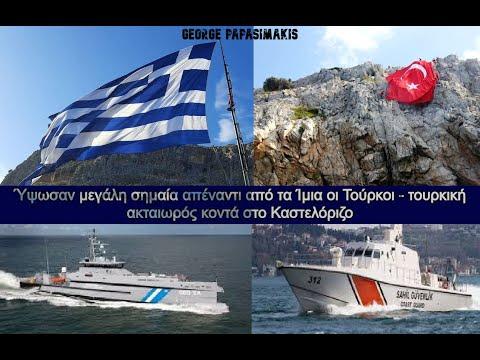 Ύψωσαν μεγάλη σημαία απέναντι από τα Ίμια οι Τούρκοι - τουρκική ακταιωρός κοντά στο Καστελόριζο