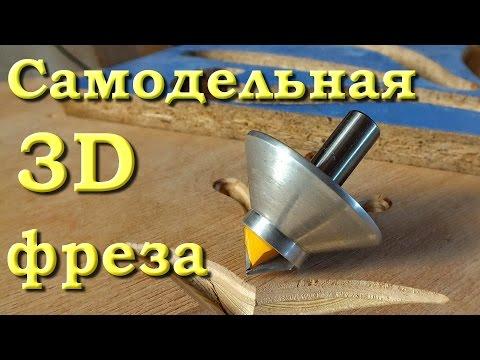 Самодельная 3D-фреза RCS