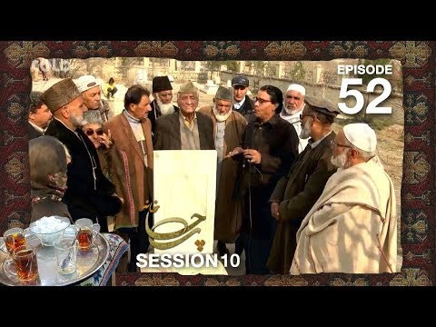 چای خانه - فصل ۱۰ - قسمت ۵۲ / Chai Khana - Season 10 - Episode 52