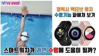 (4K) 스마트 워치가 수영에 과연 도움이 될까? : …