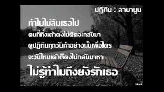 ปฏิทิน-ลาบานูน