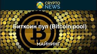 Биткоин пул (Bitcoin pool)