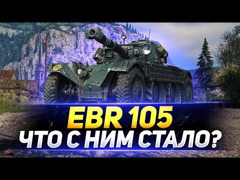 EBR 105 - ЧТО С НИМ СТАЛО ПОСЛЕ НЕРФА?